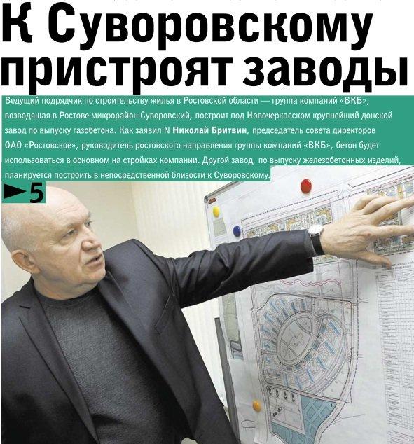 суворовский жилой комплекс ростов-на-дону официальный сайт
