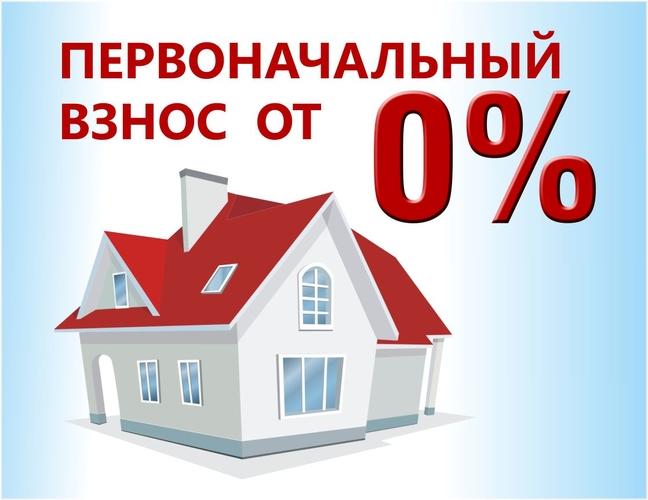 ипотека без первоначального взноса в ростове.jpg
