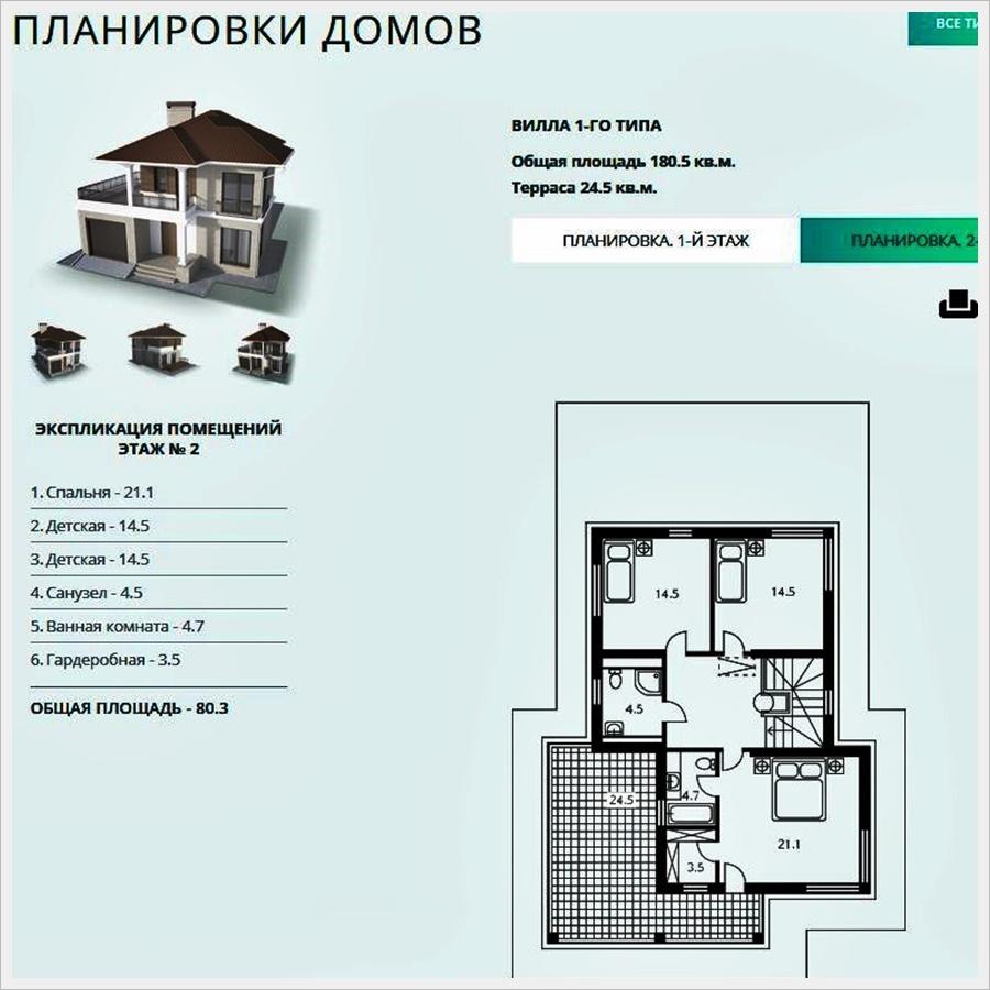 кп стандарт - планировка домов 1 1.JPG