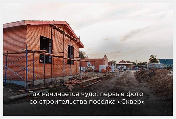 мой дом -сквер  - вид 2.jpg