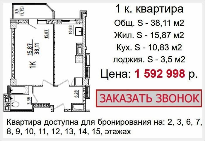 Жк твой дом планировка и цена 1к.JPG