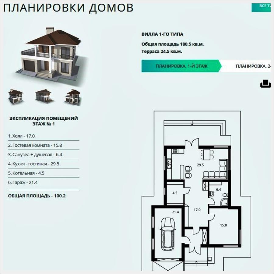 кп стандарт - планировка домов 1.JPG