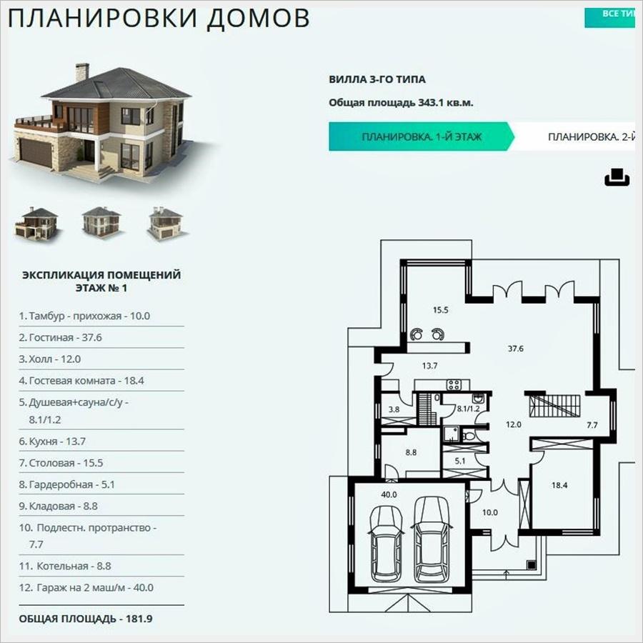 кп стандарт - планировка домов 3.JPG