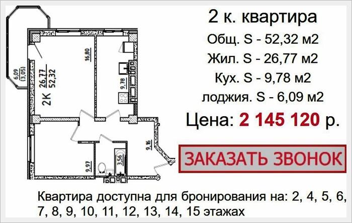 Жк твой дом планировка и цена 2к.JPG