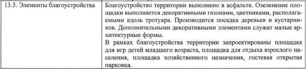 жк николаевский - 2 очередь.JPG