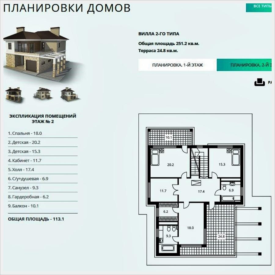 кп стандарт - планировка домов 2 1.JPG