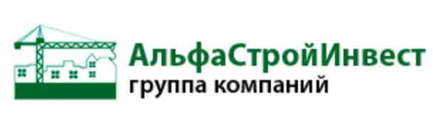 альфастройинвест - логотип.JPG