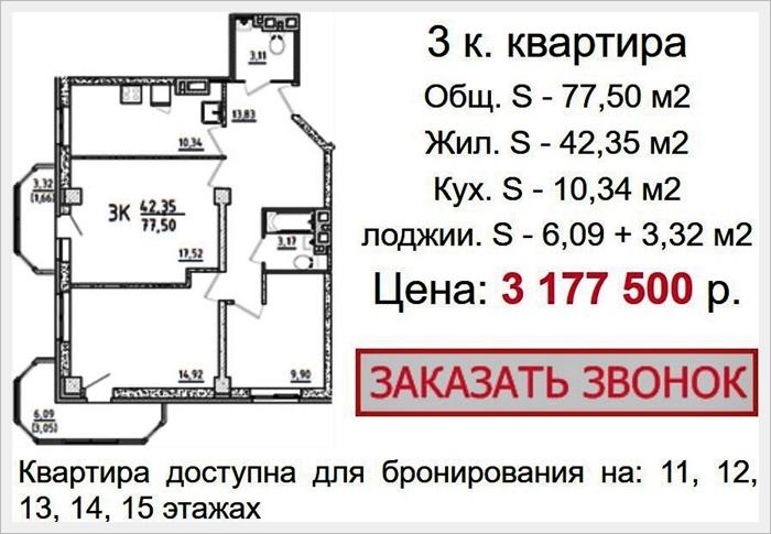Жк твой дом планировка и цена 3к.JPG