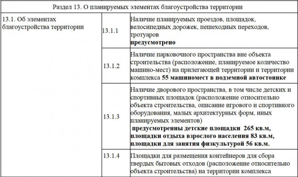 секция  1.JPG