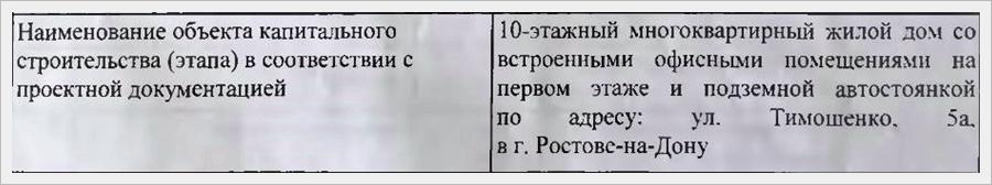 ЖК на тимошенко разрешение на строительство.JPG