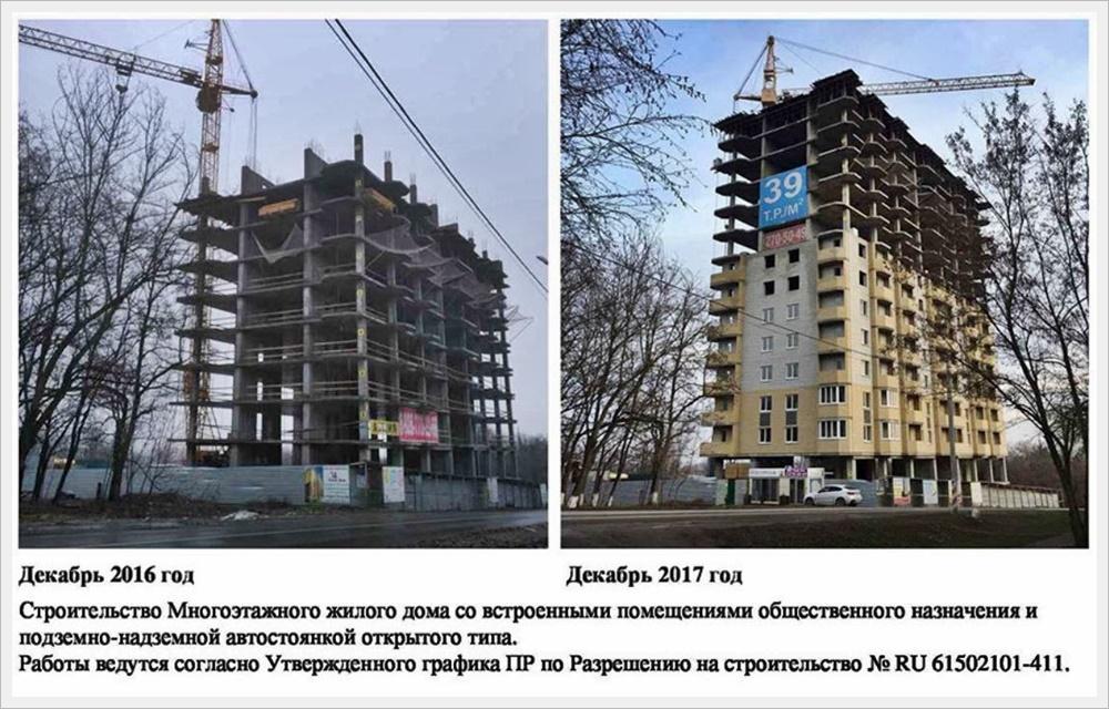 Жк твой дом ход строительства 2.JPG