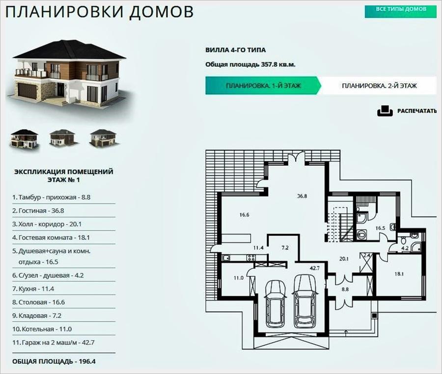 кп стандарт - планировка домов 4.JPG