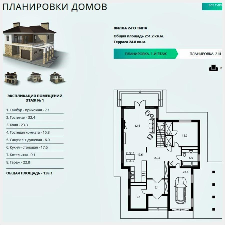 кп стандарт - планировка домов 2.JPG