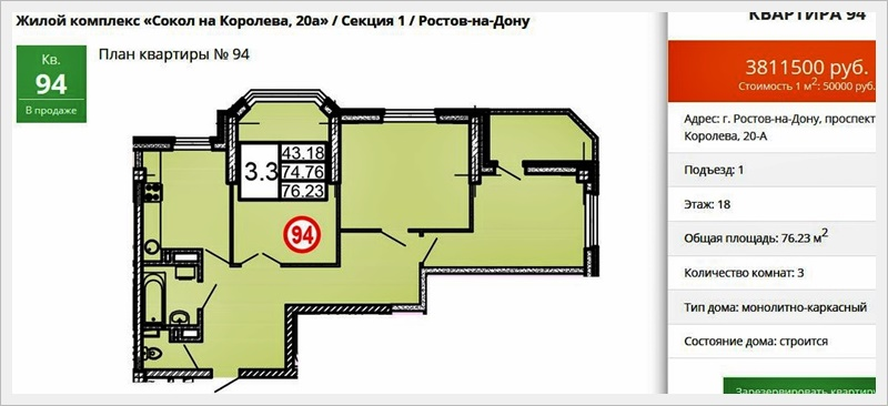 жк сокол а королёва квартиры в наличии 1.JPG