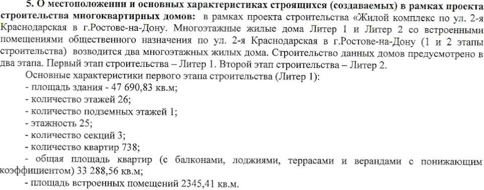информация о  жк я 2_1.jpg