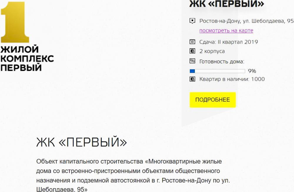 ЖК Первый СК Неометрия_1.jpg