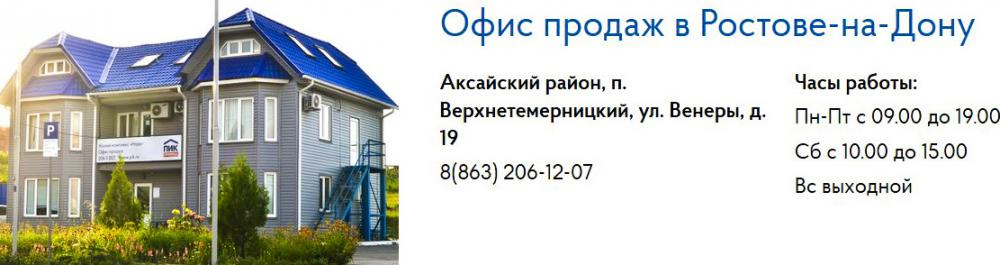 Офис продаж ГК ПИК_1.jpg