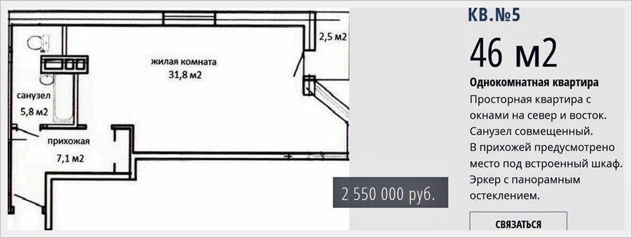 жк боготяновский дворик планировка 5.JPG