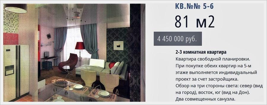 жк боготяновский дворик планировка 5-6.JPG