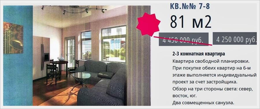 жк боготяновский дворик планировка 7-8.JPG