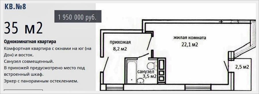 жк боготяновский дворик планировка 8.JPG