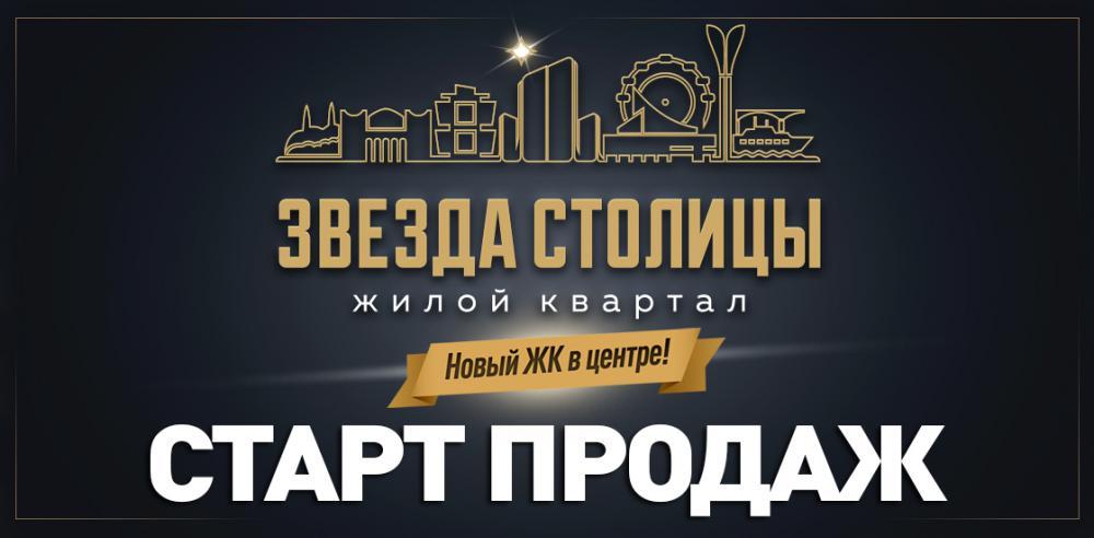 Звезда столицы ростов отзывы застройщик доннефтестрой.jpg