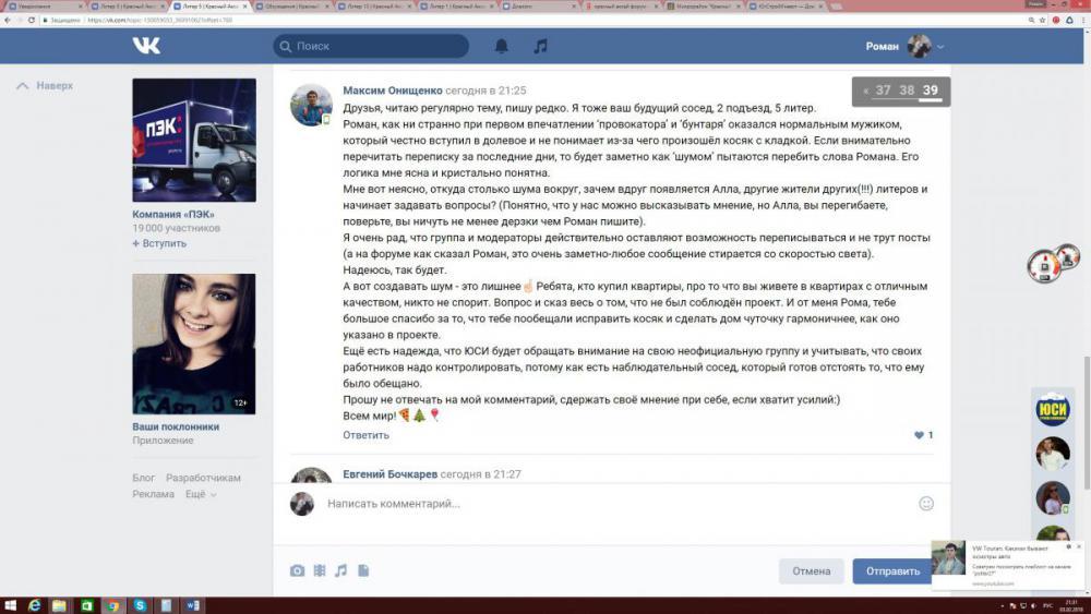 скрин Максима.jpg