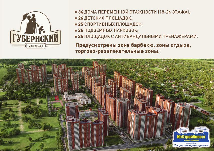 форум дольщиков жк губернский краснодар.jpg