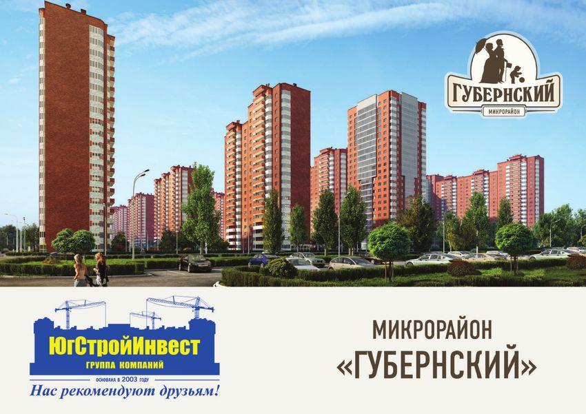 микрорайон губернский краснодар.jpg