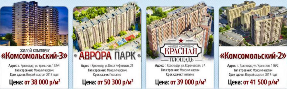 Екатеринодар ИнвестСтрой - жк в Краснодаре_1.jpg