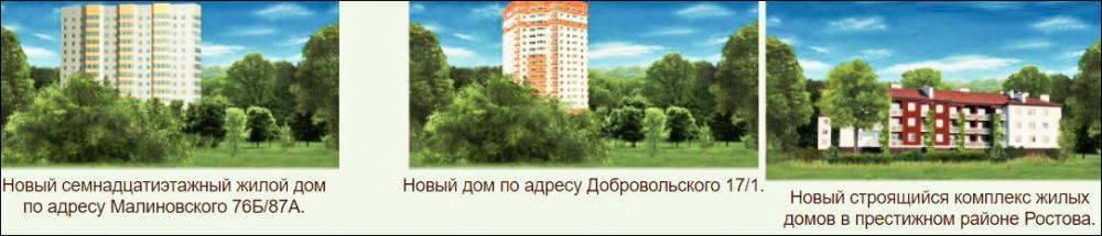 гк сва построенное жильё_1.jpg