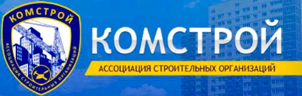 комстрой - логотип_1.jpg