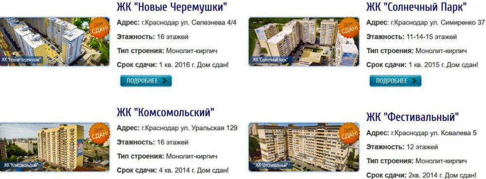 Екатеринодар ИнвестСтрой - жк в Краснодаре построенные_1.jpg