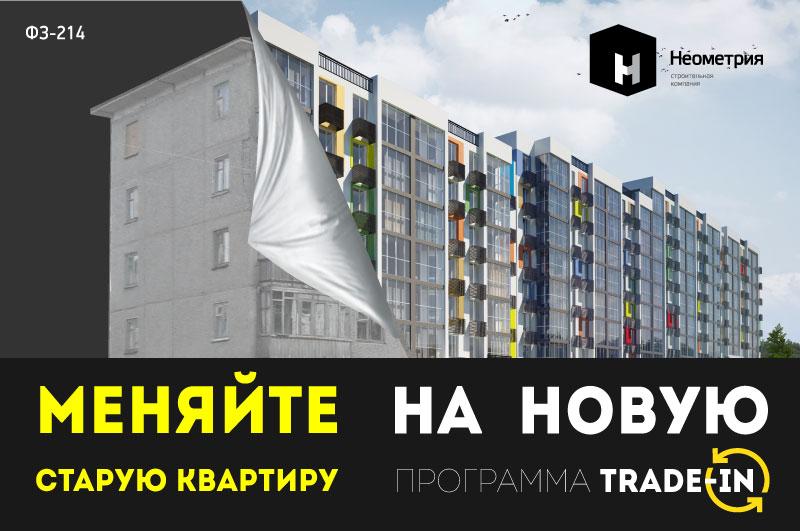 обмен старой квартиры на новую неометрия.jpg