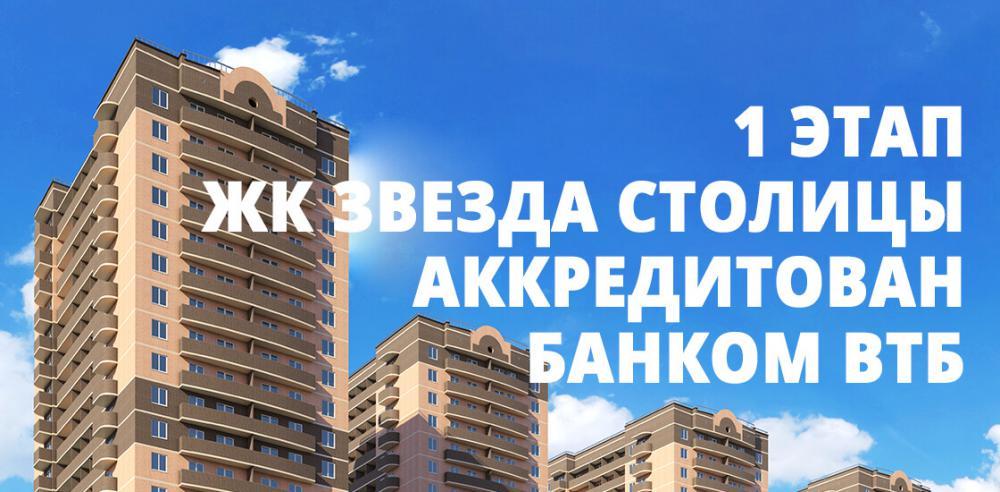жк звезда столицы ипотека ростов на дону.jpg