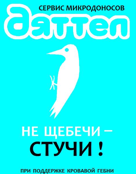 dyattel.png