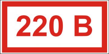 220 ВОЛЬТ.png