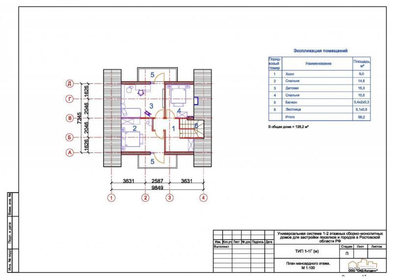 планировочное решение мансардного этажа.jpg.jpg