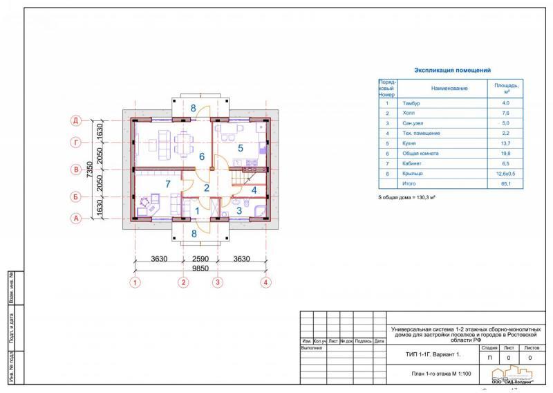 Планировочное решение 1-го этажа.jpg
