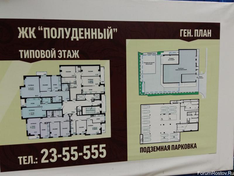 Типовой этаж ЖК Полуденный Ростов-на-Дону.jpg