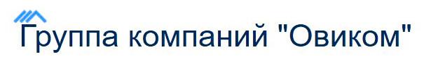 овиком - логотип_1.jpg