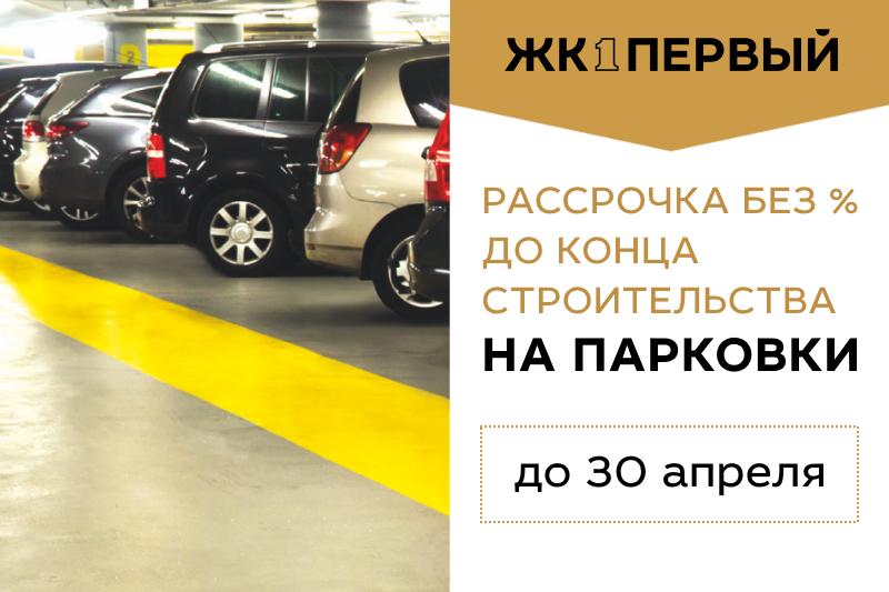 жк первый парковки ростов на дону.png