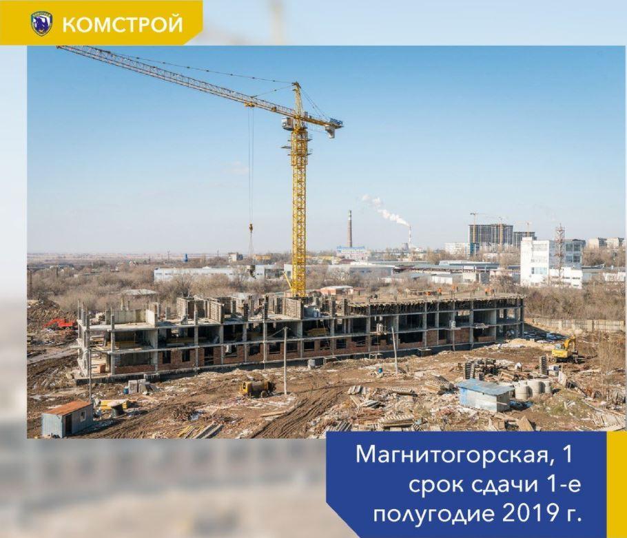 новостройка магнитогорская 1 комстрой отзывы.JPG
