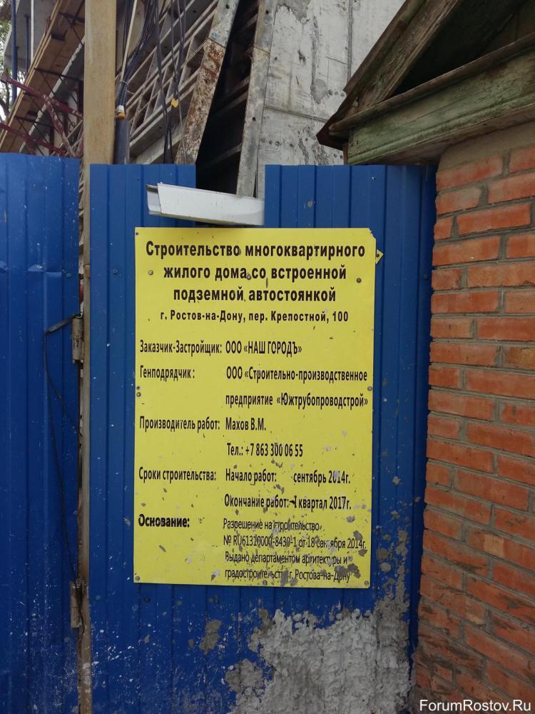строительство дома крепостной 100.jpg