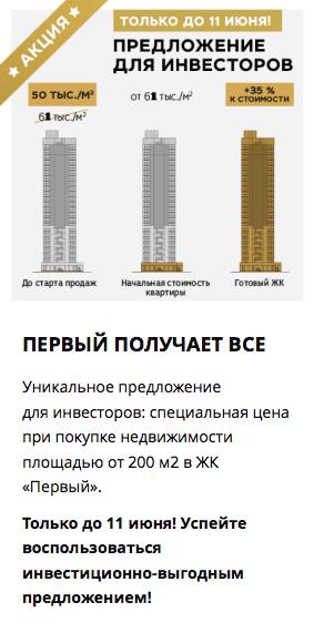 цены квартиры в жк первый ростов.png