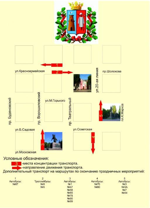 откуда будут ходить автобусы 9 мая в ростове. как уехать с театральной.JPG