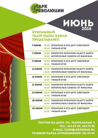театр папы карло июнь парк революции 2016.jpg