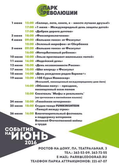 мероприятия в июне 2016 парк революции.jpg