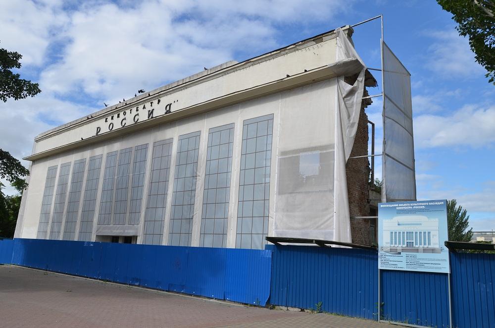 реставрация кинотеатра россия 2016 ростов.JPG