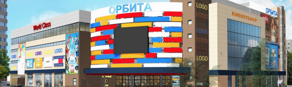 торговый центр орбита ростов.png